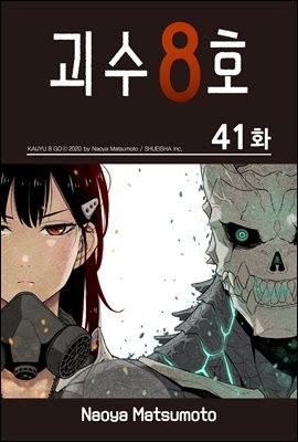 [대여] [연재] 괴수 8호 41화