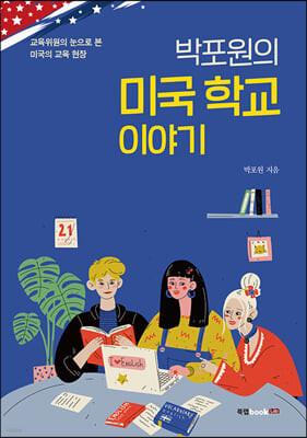 박포원의 미국 학교 이야기