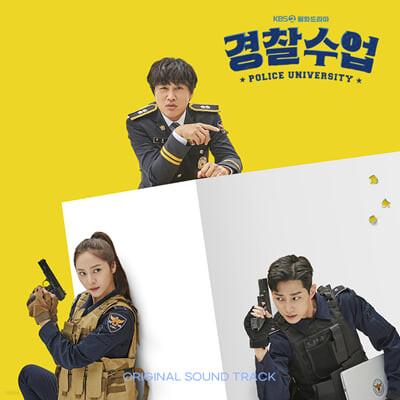 경찰수업 (KBS 2TV 월화드라마) OST