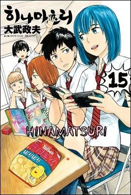 히나마츠리 15 권