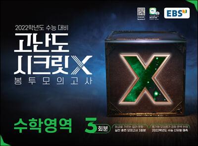 EBS 고난도 시크릿X 봉투모의고사 수학영역 3회분 (2021년)
