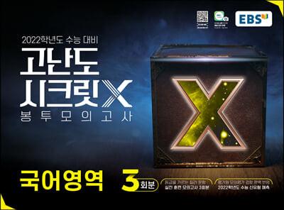 EBS 고난도 시크릿X 봉투모의고사 국어영역 3회분 (2021년)