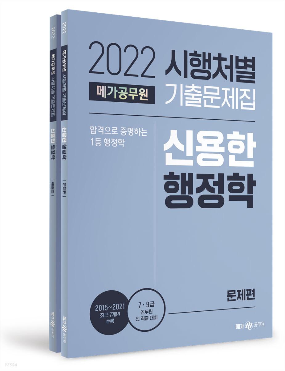 2022 신용한 행정학 시행처별 기출문제집