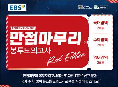 EBS 만점마무리 봉투모의고사 RED EDITION (국어·수학·영어 각 2회분) (2021년)