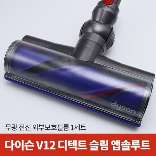 스코코 다이슨 V15 디텍트 슬림 앱솔루트 엑스트라 무광 전신 외부보호필름