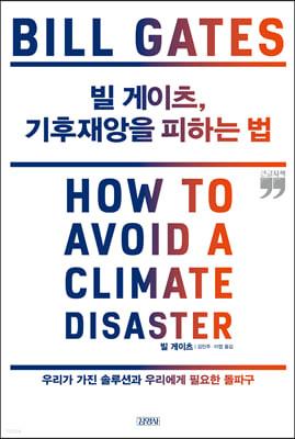 빌 게이츠, 기후재앙을 피하는 법 (큰글씨책)