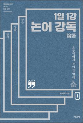 1일 1강 논어 강독 1 (큰글자책)