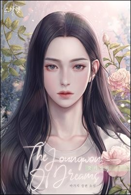 [세트] 꿈의 정원 (외전 포함) (총6권/완결)