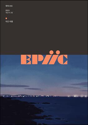 에픽 (계간) : #05