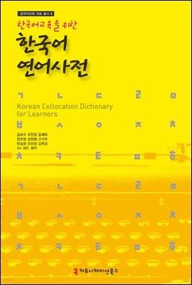 한국어 연어사전
