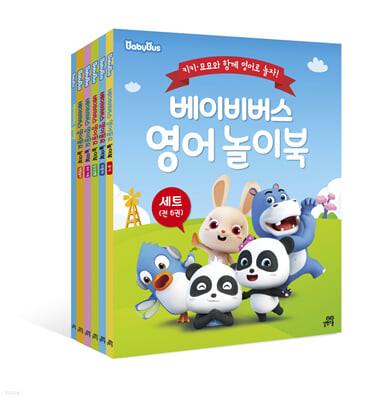 베이비버스 영어 놀이북 세트