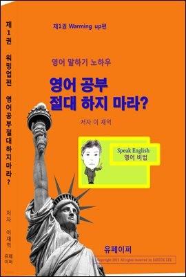 영어공부절대하지마라?