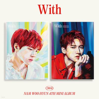 남우현 - 미니앨범 4집 : With [SET]