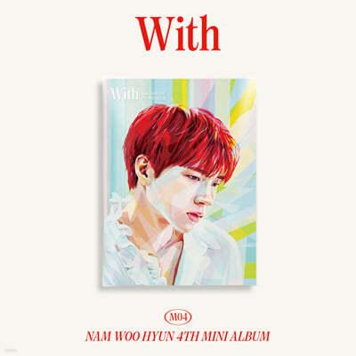 남우현 - 미니앨범 4집 : With [A ver.]