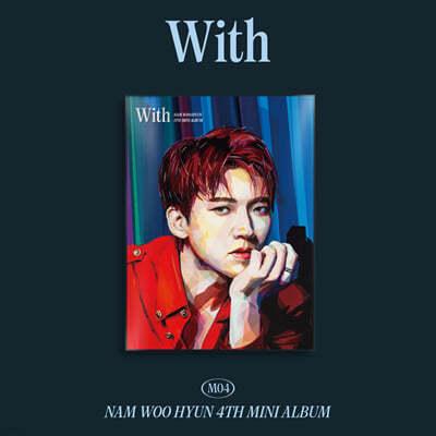남우현 - 미니앨범 4집 : With [B ver.]