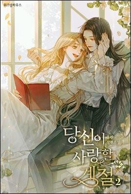 [GL] 당신이 사랑할 계절 2 (완결)