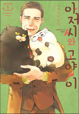 아저씨와 고양이 5