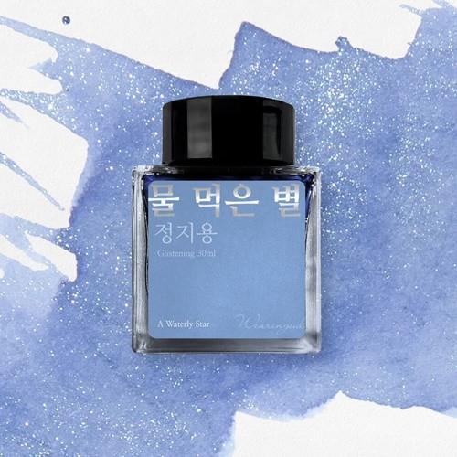 물 먹은 별 Glistening 잉크 30ml - 정지용 문학 잉크