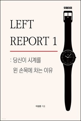 LEFT REPORT 1