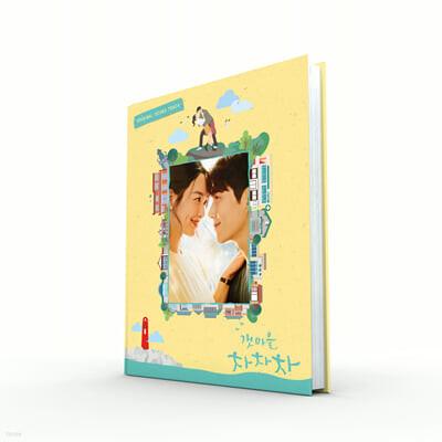 갯마을 차차차 (tvN 주말드라마) OST