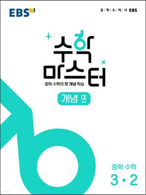EBS 수학 마스터 개념 α(알파) 3-2 (2022년)