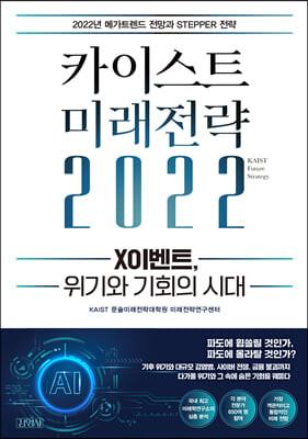카이스트 미래전략 2022
