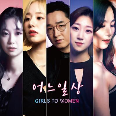 어느일상 - Girls To Women (EP)