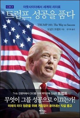 CEO 트럼프, 성공을 품다 : 아웃사이더에서 세계의 리더로