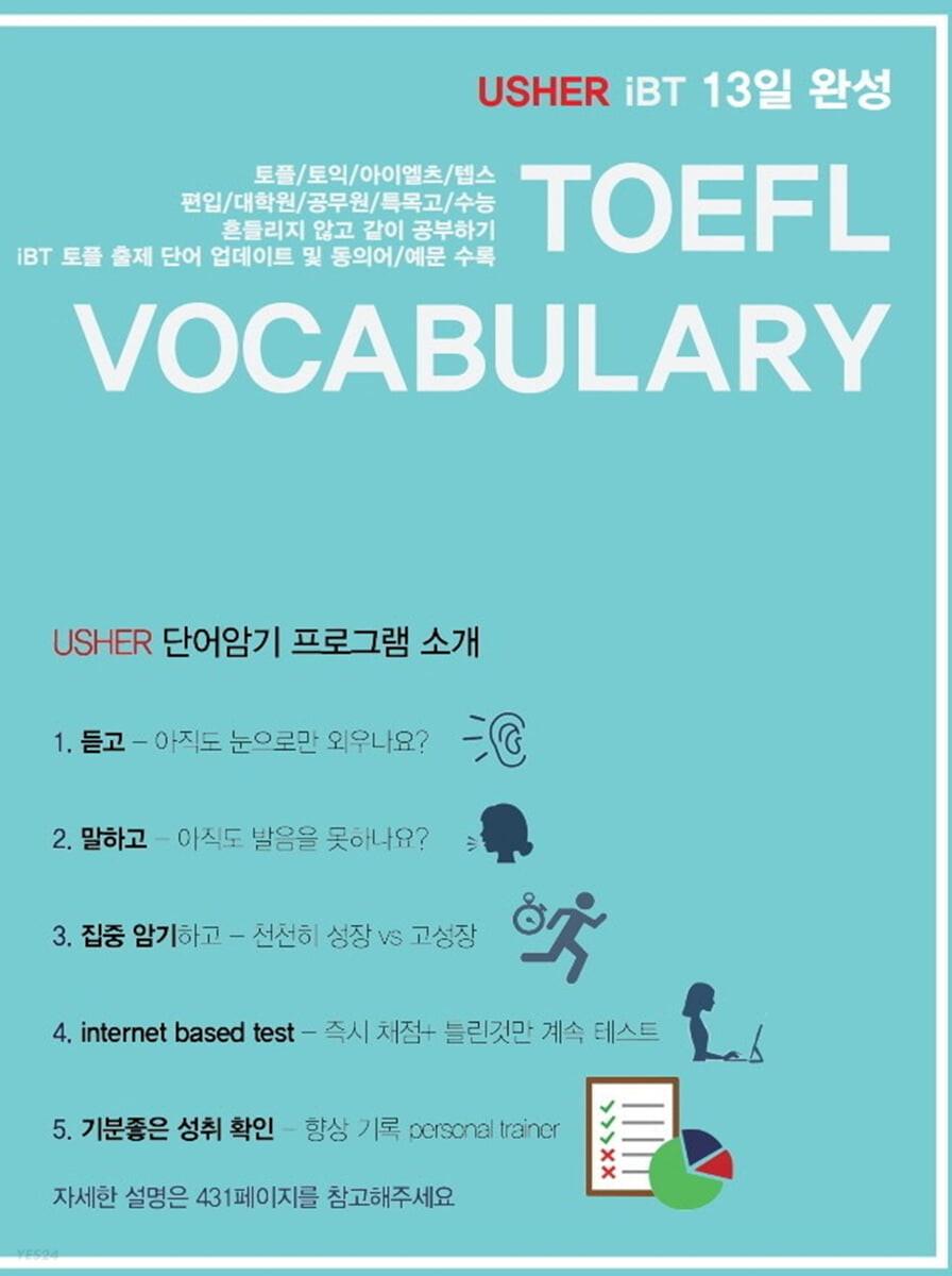 USHER iBT TOEFL FINAL VOCABULARY