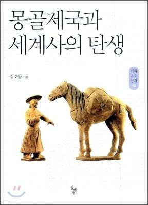 몽골제국과 세계사의 탄생