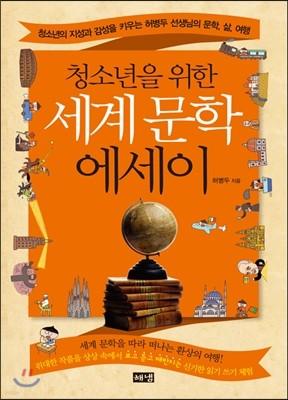 청소년을 위한 세계 문학 에세이