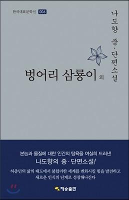 한국대표문학선-006 벙어리 삼룡이 외