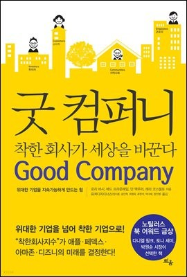 굿 컴퍼니, 착한 회사가 세상을 바꾼다