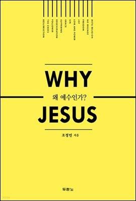 WHY JESUS 왜 예수인가?