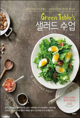 Green Table`s 샐러드 수업