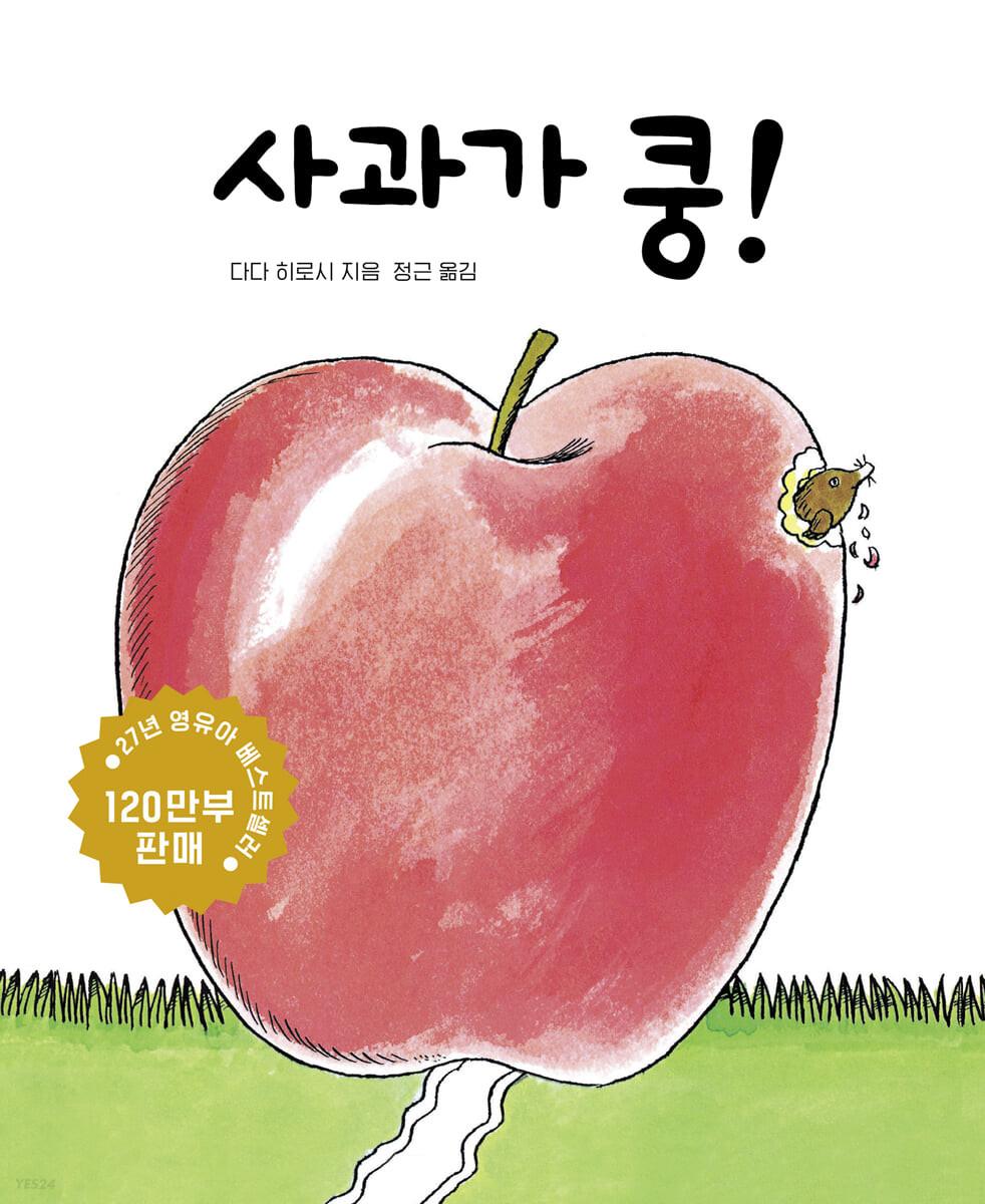사과가 쿵!