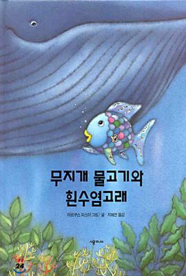 무지개 물고기와 흰수염고래