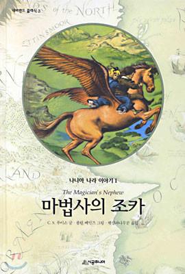 나니아 나라 이야기 1 : 마법사의 조카