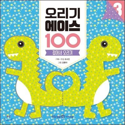 오리기 에이스 100 3