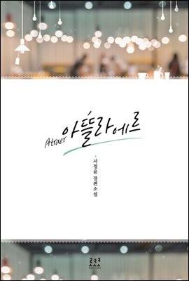 [합본] 아뜰라에르 (전2권/완결)