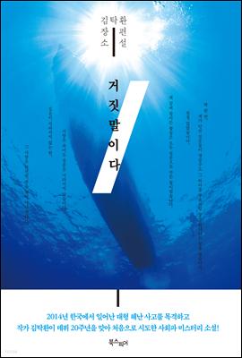 세월호 7주기