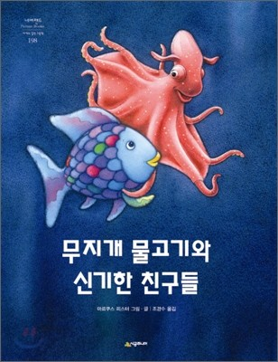 무지개 물고기와 신기한 친구들