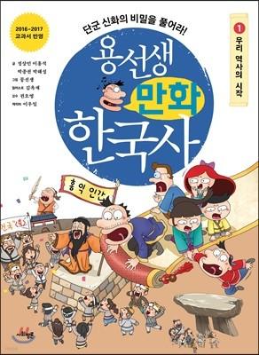 용선생 만화 한국사 1