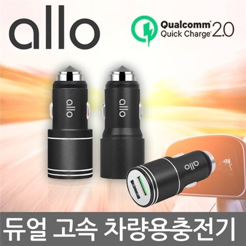 [알로] 급속충전 2포트 차량용 시거잭 아답터 allo MC21QC / QC2.0 지원