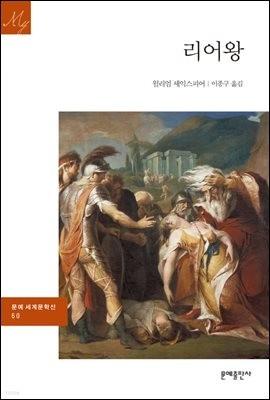 [대여] 리어왕 - 문예 세계문학선 060