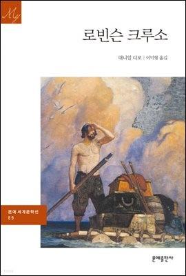 [대여] 로빈슨 크루소 - 문예 세계문학선 089
