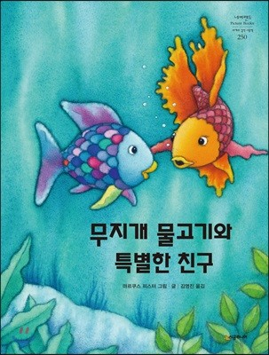 무지개 물고기와 특별한 친구
