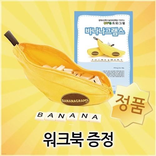 바나나그램스+워크북증정