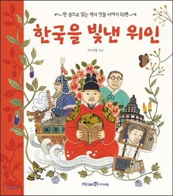 한국을 빛낸 위인