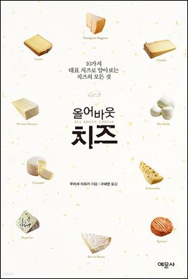 올어바웃 치즈